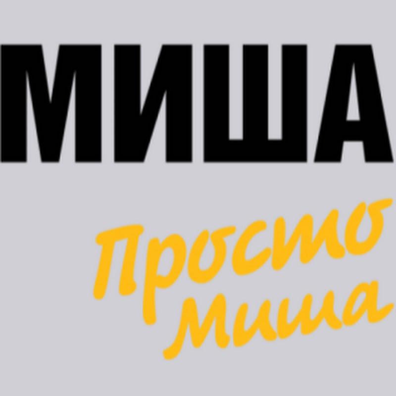 Фотография Mihail